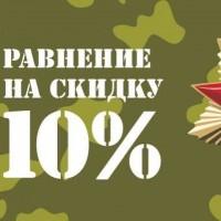 К 23 февраля Минус 10% на все»