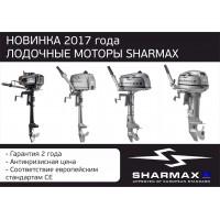 Лодочные моторы Sharmax